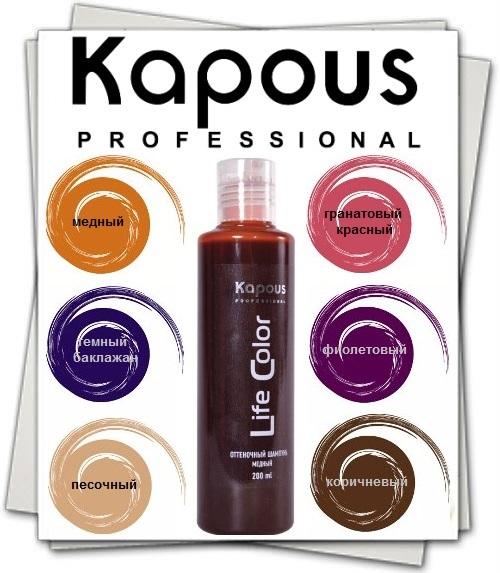 Оттеночный шампунь для волос Kapous Life Color