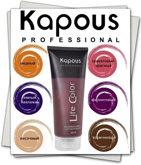 Оттеночный бальзам для волос Kapous Life Color.