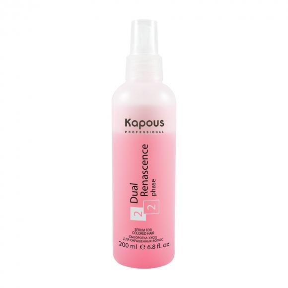 Сыворотка-уход DUAL RENASCENCE 2 phase Kapous для окрашенных волос