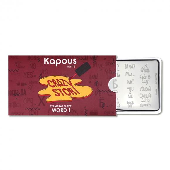 Пластина для стемпинга «Crazy story» Word 1, Kapous Nails