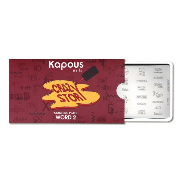 Пластина для стемпинга «Crazy story» Word 2, Kapous Nails