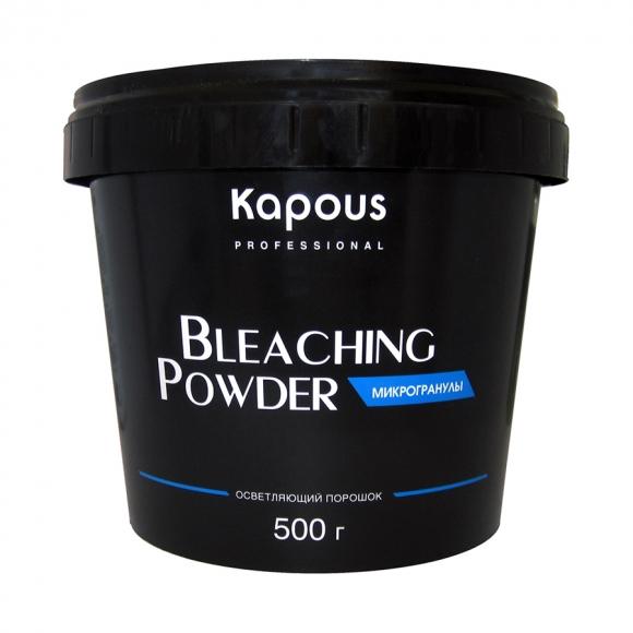 Пудра осветляющая в микрогранулах Kapous 500 гр