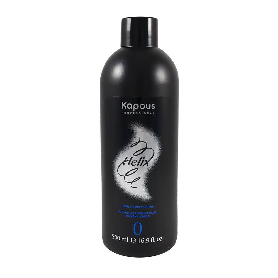 """Лосьон для химической завивки волос """"HELIX-0"""" Kapous"""