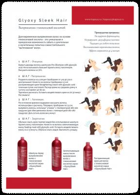 Шампунь перед выпрямлением волос с Глиоксиловой кислотой _1