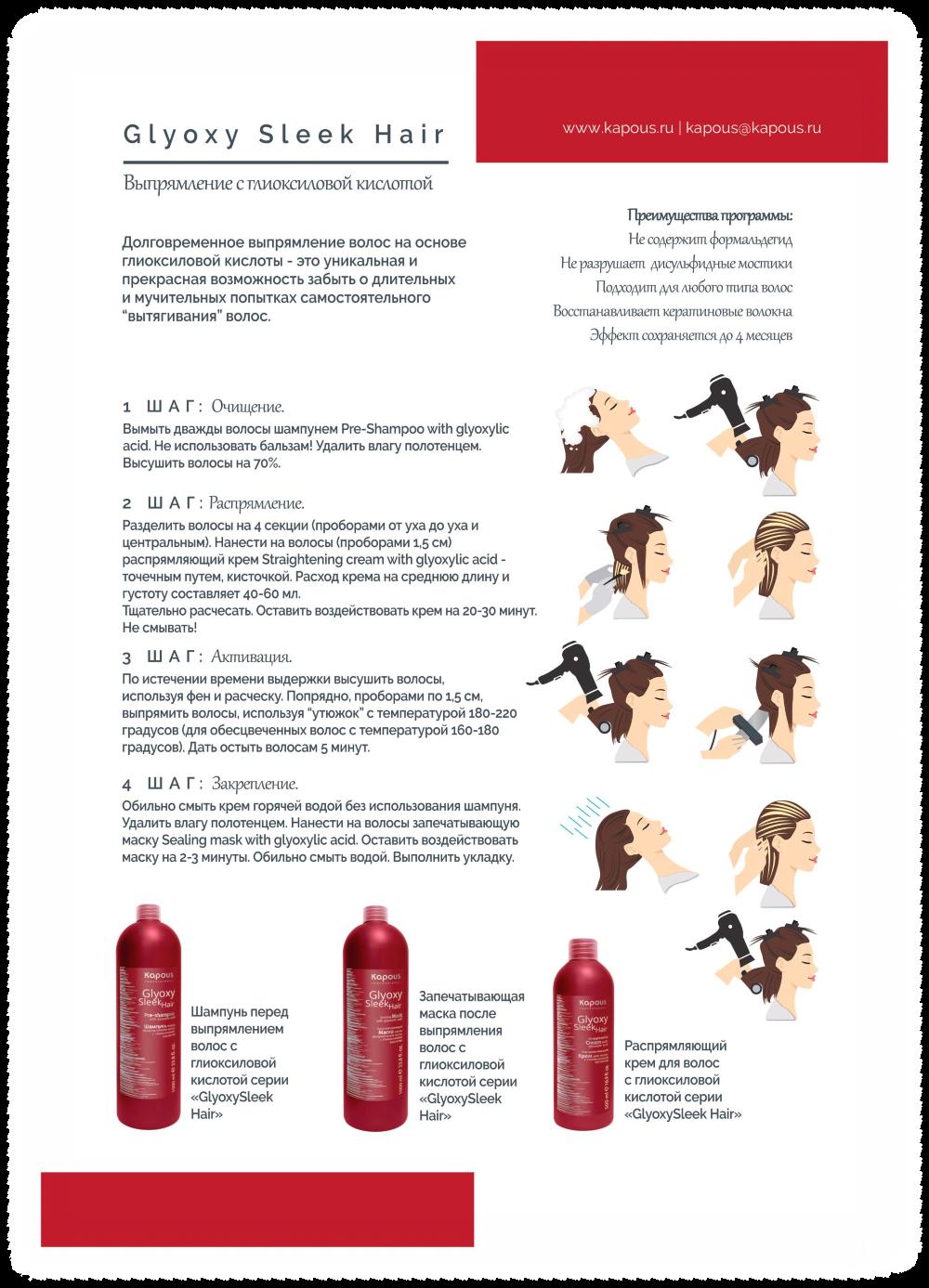 Шампунь перед выпрямлением волос с Глиоксиловой кислотой
