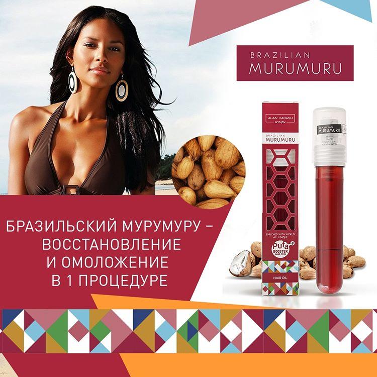 Масло для волос Alan Hadash Brazilian Murumuru