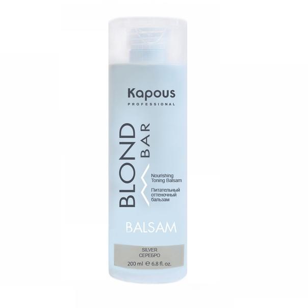 Оттеночный бальзам для оттенков блонд Серебро Kapous Blond Bar
