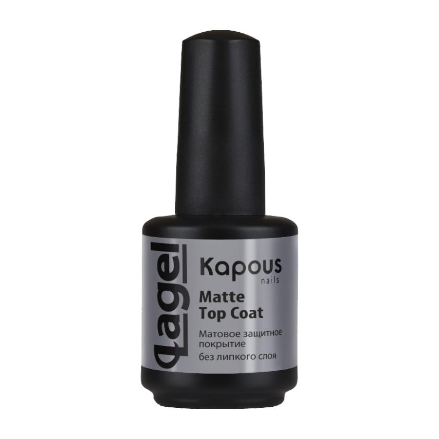 Матовое защитное покрытие Kapous «Matte Top Coat», 15 мл